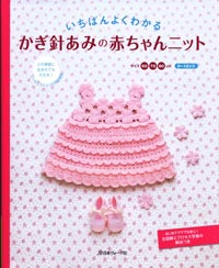 Baby crochet knit book